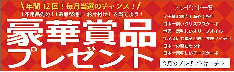 【ご依頼者さま限定企画】松本片付け110番毎月恒例キャンペーン実施中!